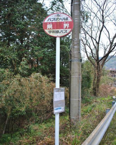 県界バス停