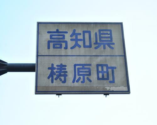 案内標識(梼原町)