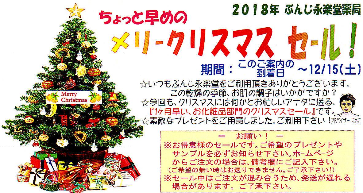 クリスマスセール1