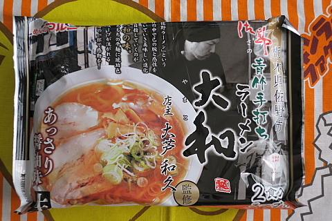 sanoyamato2