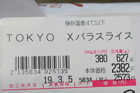 tokyoxyuusakunabe4