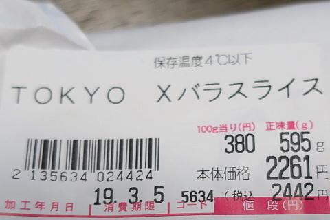 tokyoxyuusakunabe5