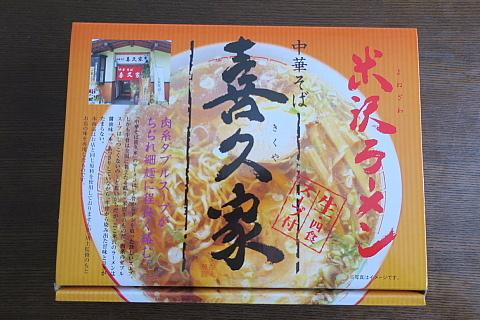 yonezawakikuya1