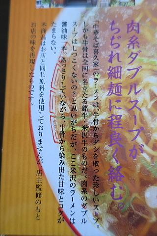 yonezawakikuya2