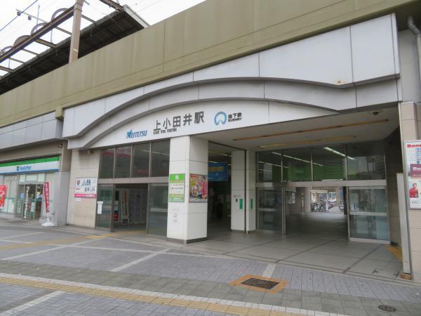 上小田井駅1