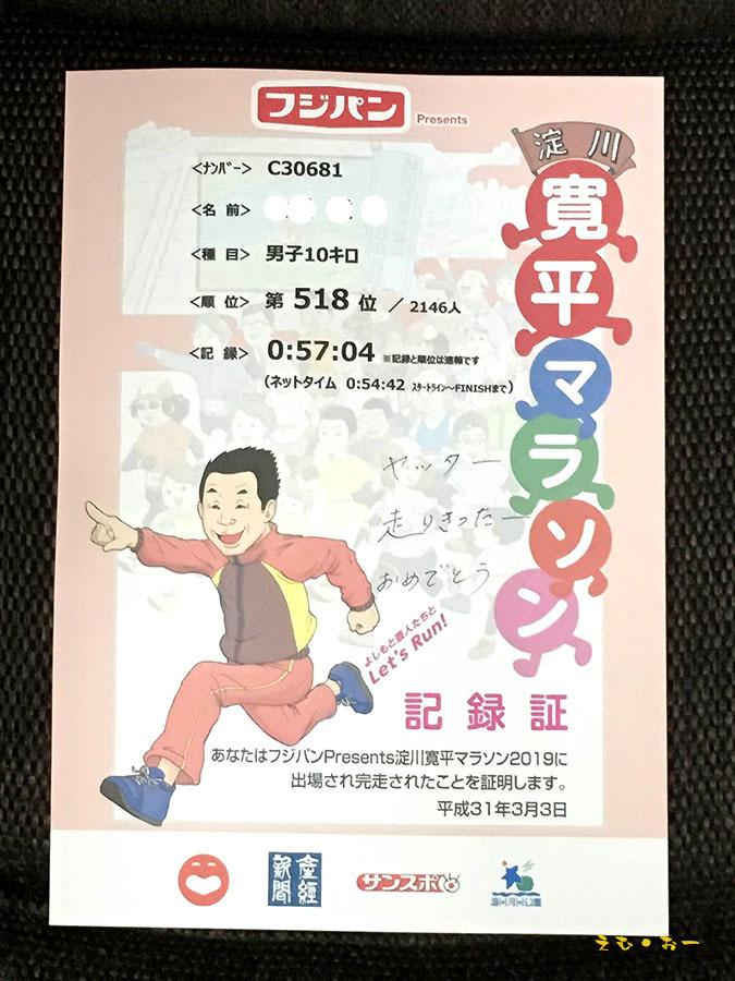寬平マラソン2019-8b
