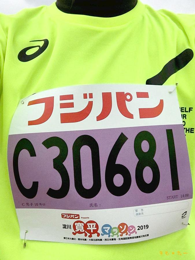 寬平マラソン2019-7b