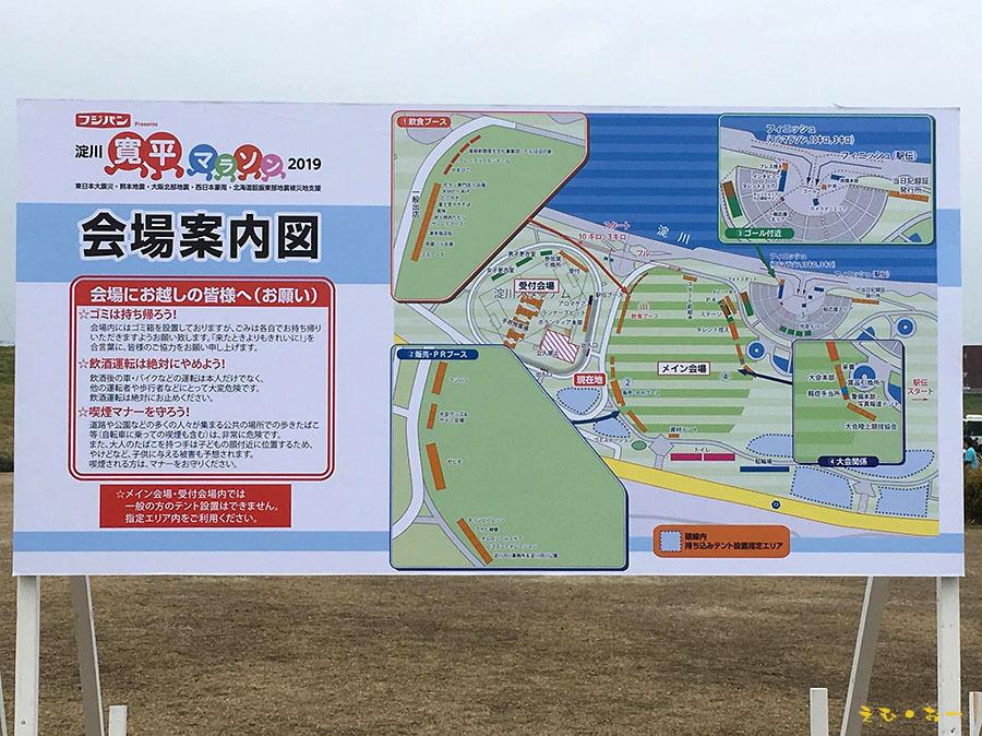寬平マラソン2019-4b