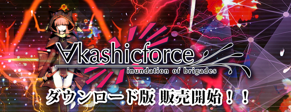 top_akashicforce.png