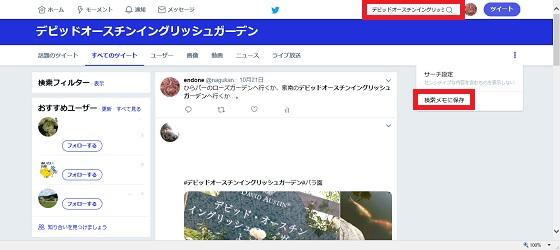 Twitter_search.jpg