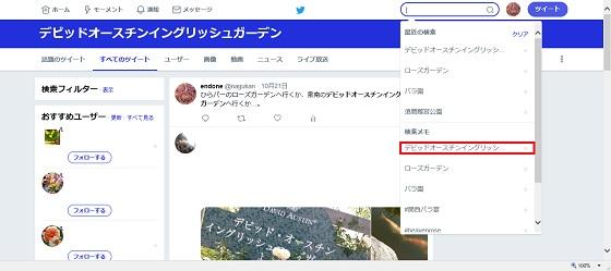 Twitter_search_set.jpg