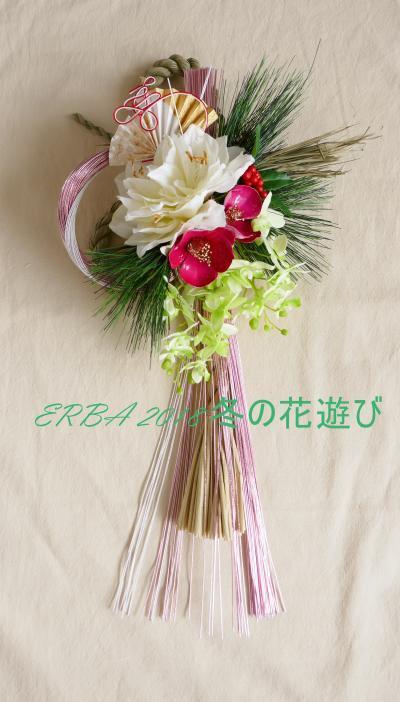 エレガンス正月飾り_convert_20181101175717