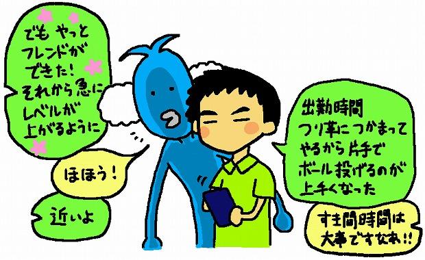 ポケGo324