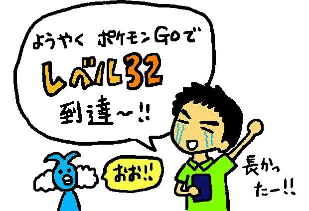 ポケGO321
