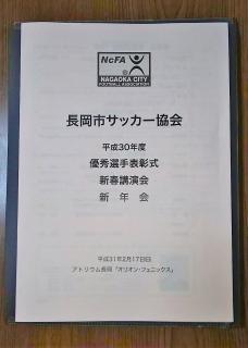 2018年度長岡市サッカー協会表書式パンフ