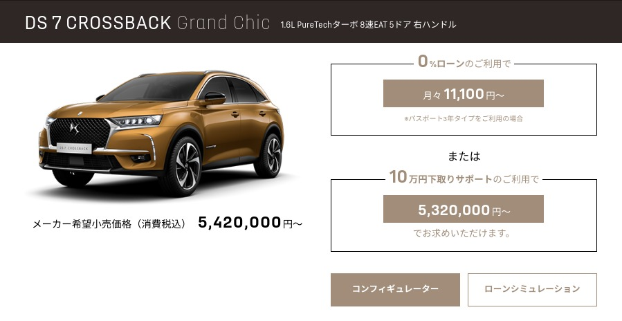 DS7 grand chic