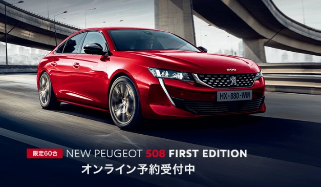 Peugeot JP Car manufacturer Motion Emotion