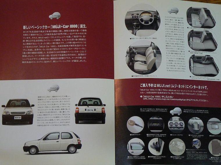 MUJI-CAR1000パンフレット