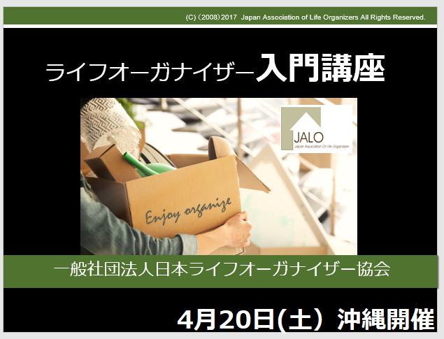 4月20日(土)沖縄開催 入門講座表紙