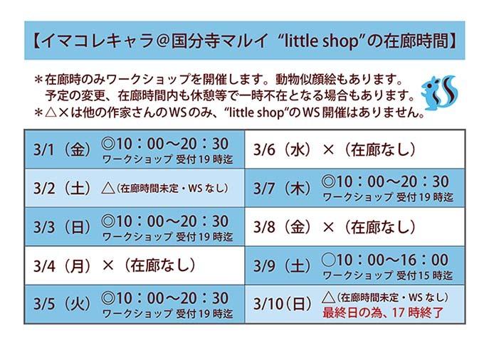 little shopシフト表web