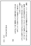 地震見舞いのテンプレート・フォーマット・雛形
