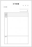 完了報告書のエクセルテンプレート・フォーマット・ひな形