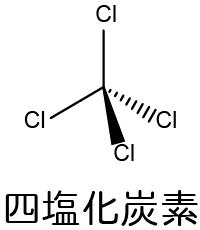 【平成31年度(2019年度)大学入試センター試験】化学・第1問・問5