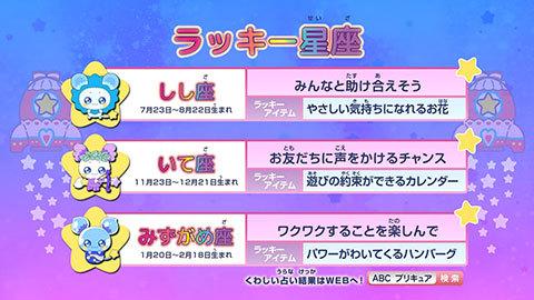 【スター☆トゥインクルプリキュア】第02話:APPENDIX-05