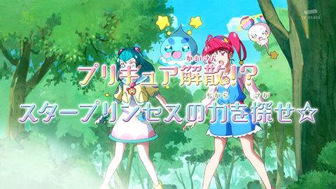 【スター☆トゥインクルプリキュア】第02話:APPENDIX-04