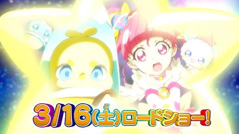【スター☆トゥインクルプリキュア】第04話:APPENDIX-09