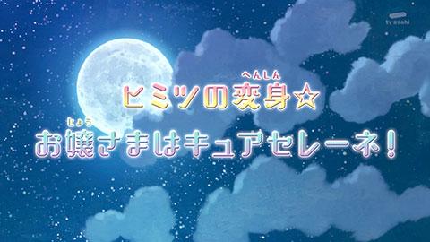 【スター☆トゥインクルプリキュア】第04話:APPENDIX-05