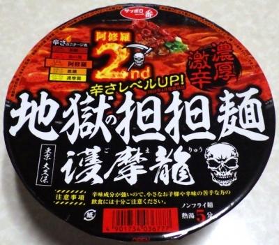 2/11発売 地獄の担担麺 護摩龍 阿修羅2nd