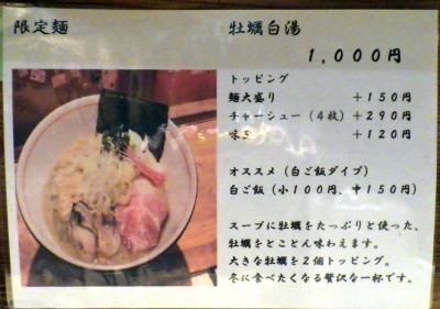麺と心 7 牡蠣白湯(2019年版)(メニュー紹介)