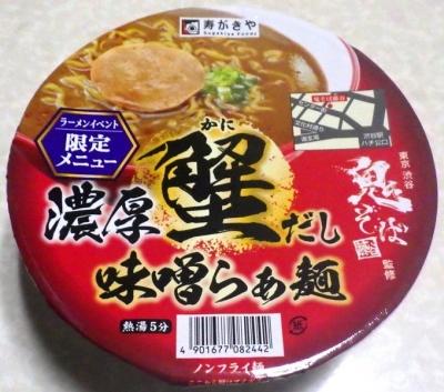 1/28発売 鬼そば藤谷 濃厚蟹だし味噌らぁ麺