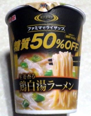 2/5発売 RIZAP 生姜香る鶏白湯ラーメン