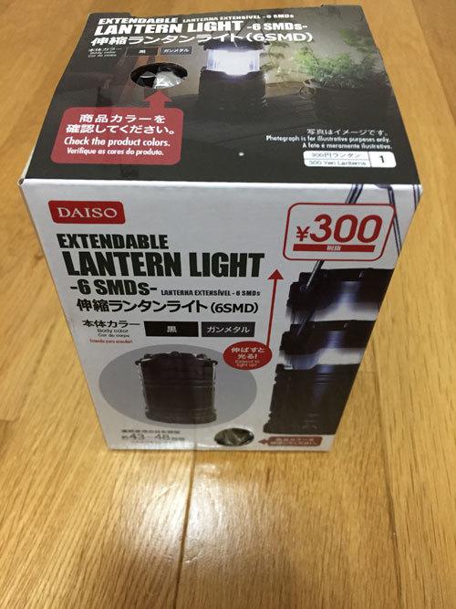 ダイソー300円伸縮ランタンライト 1