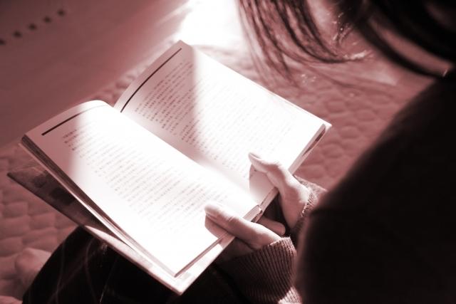 読書 時間つぶし 暇つぶし