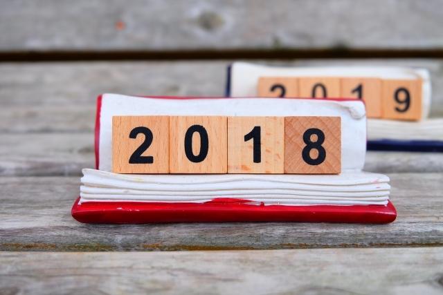 年末年始 2018年から2019年