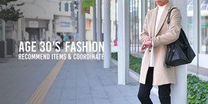 30代メンズファッションコーディネート