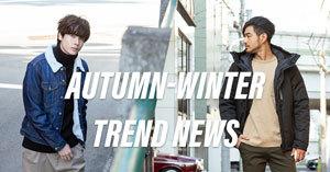 2018秋冬流行トレンド メンズファッションコーディネート