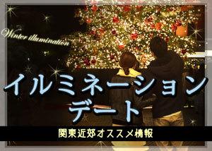 関東 クリスマスデートスポット イルミネーション 2018冬
