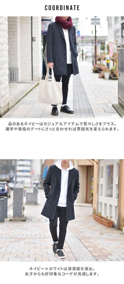 2019 冬服 メンズファッション チェスターコートコーディネート1