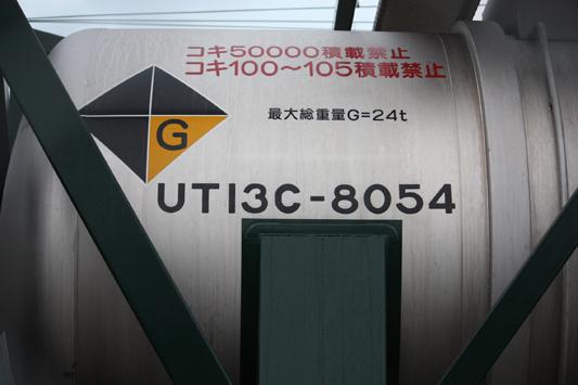 UT13C-8054のコピー