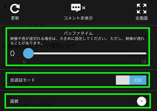 FC2ライブアプリ視聴設定