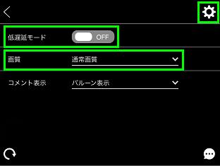 FC2ライブiOSブラウザ視聴設定