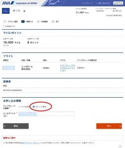 KOJ-SIN アップグレード ③