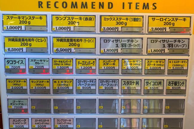本部町で¥1,000円ステーキ 2