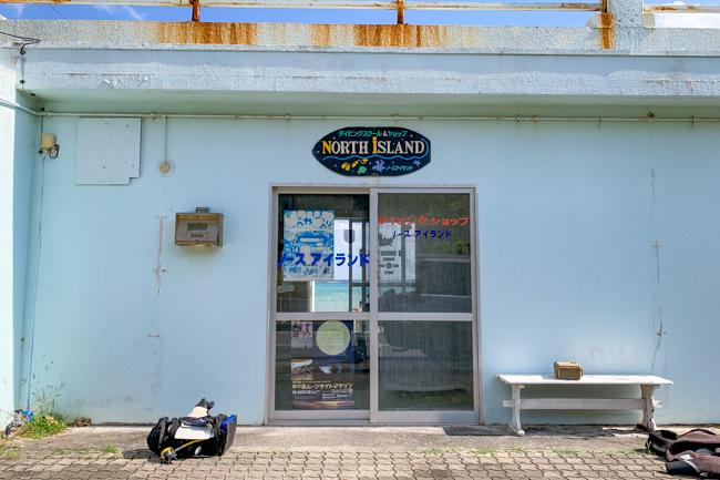 伊平屋島ダイビング ノースアイランド
