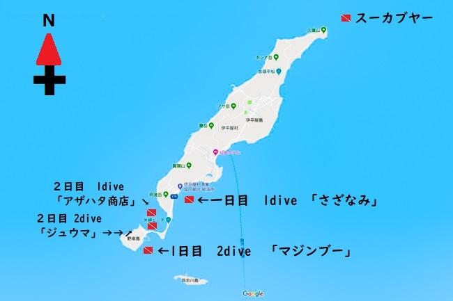 伊平屋島のダイビングポイント