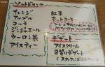 ふたば食堂 (3)